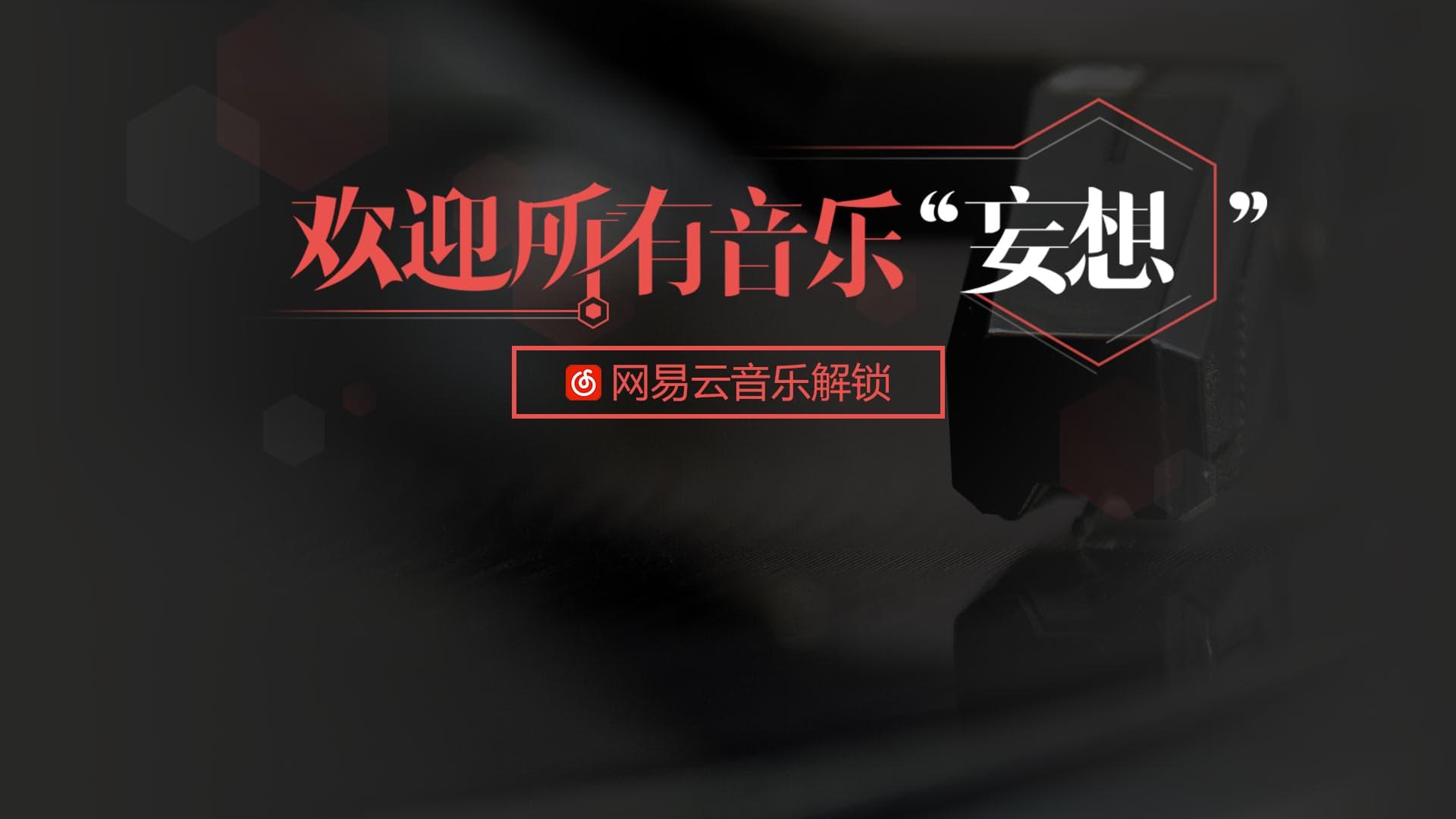 网易云音乐解锁灰色歌曲(破版权限制)
