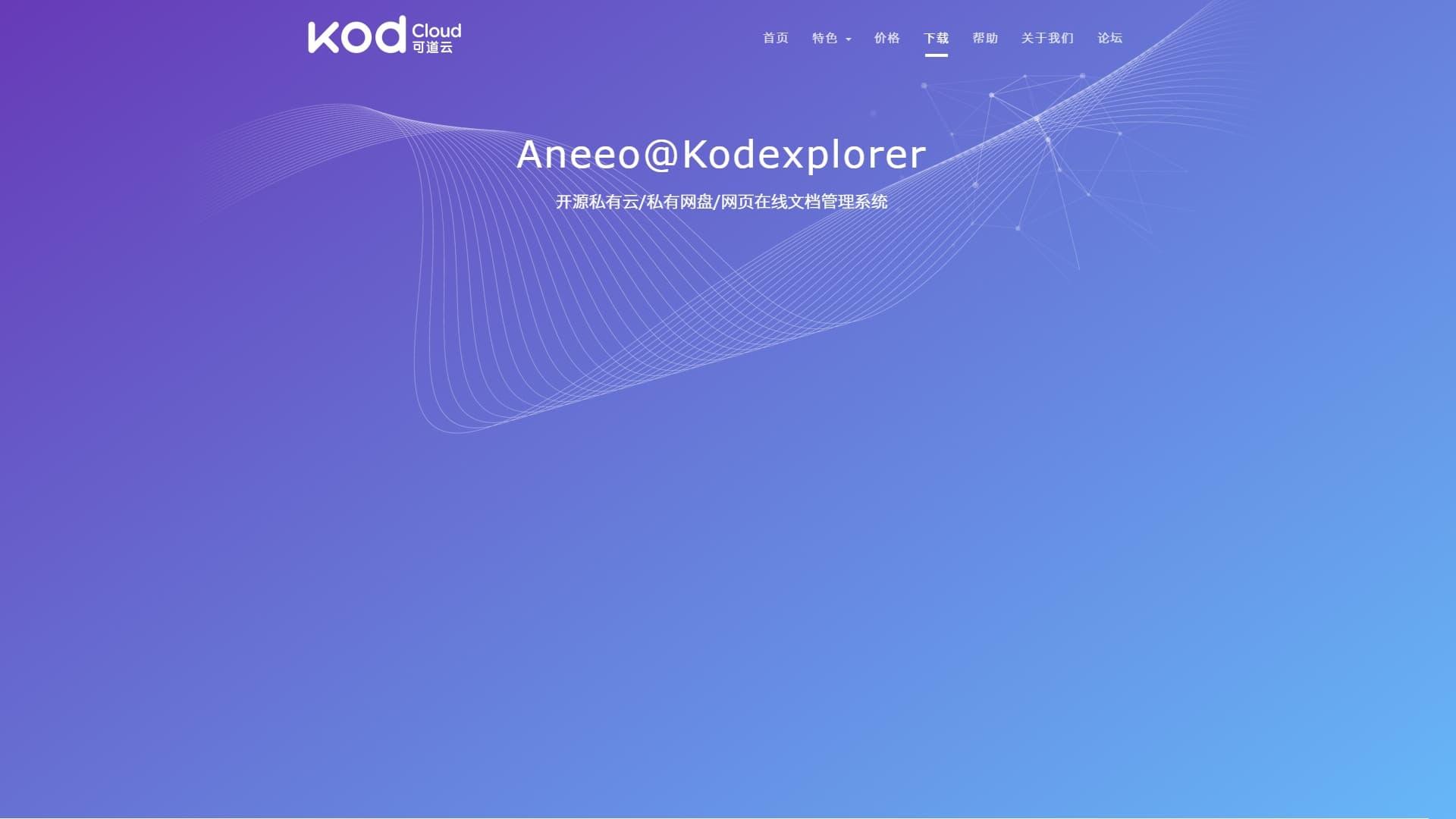 Kodexplorer – 开源私有云/私有网盘/网页在线文档管理系统