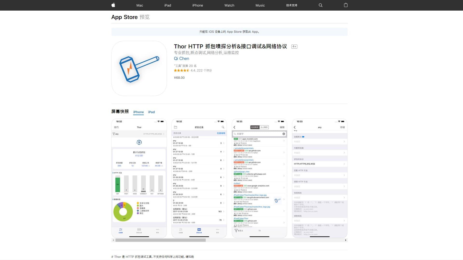 Thor HTTP突破设备数量限制教程(含1.3.4版下载)