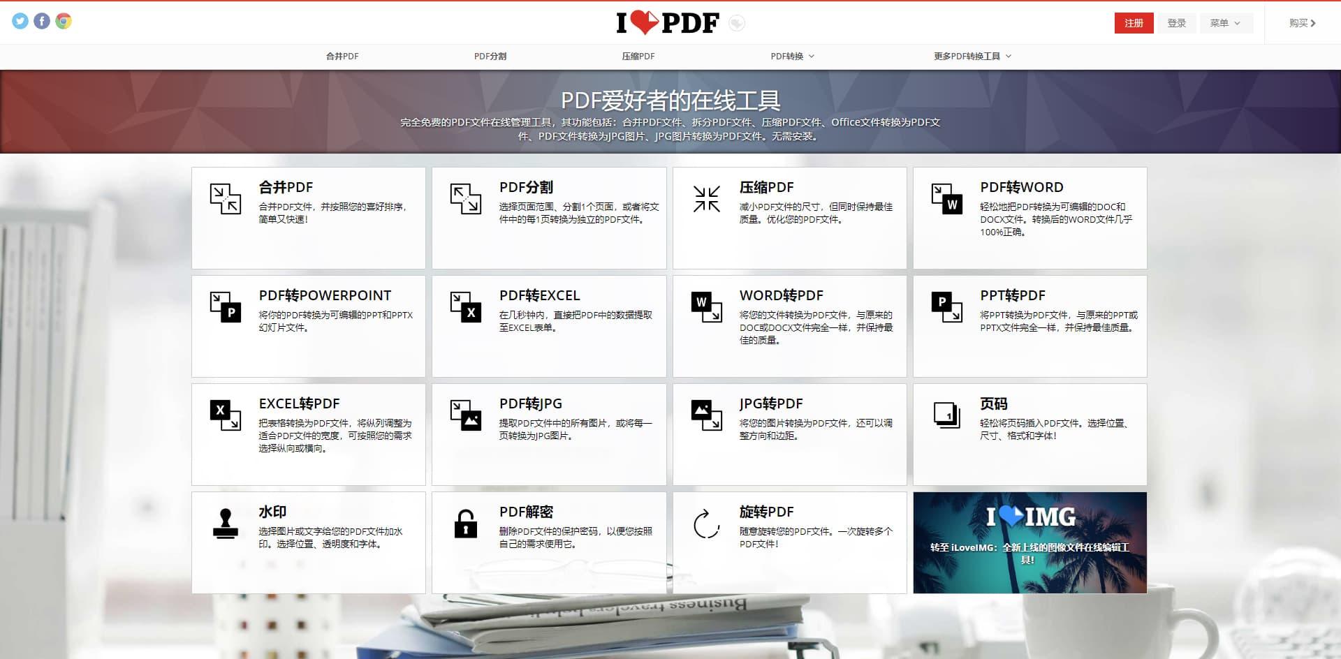 PDF在线编辑转档工具 – ilovePDF/EasyPDF