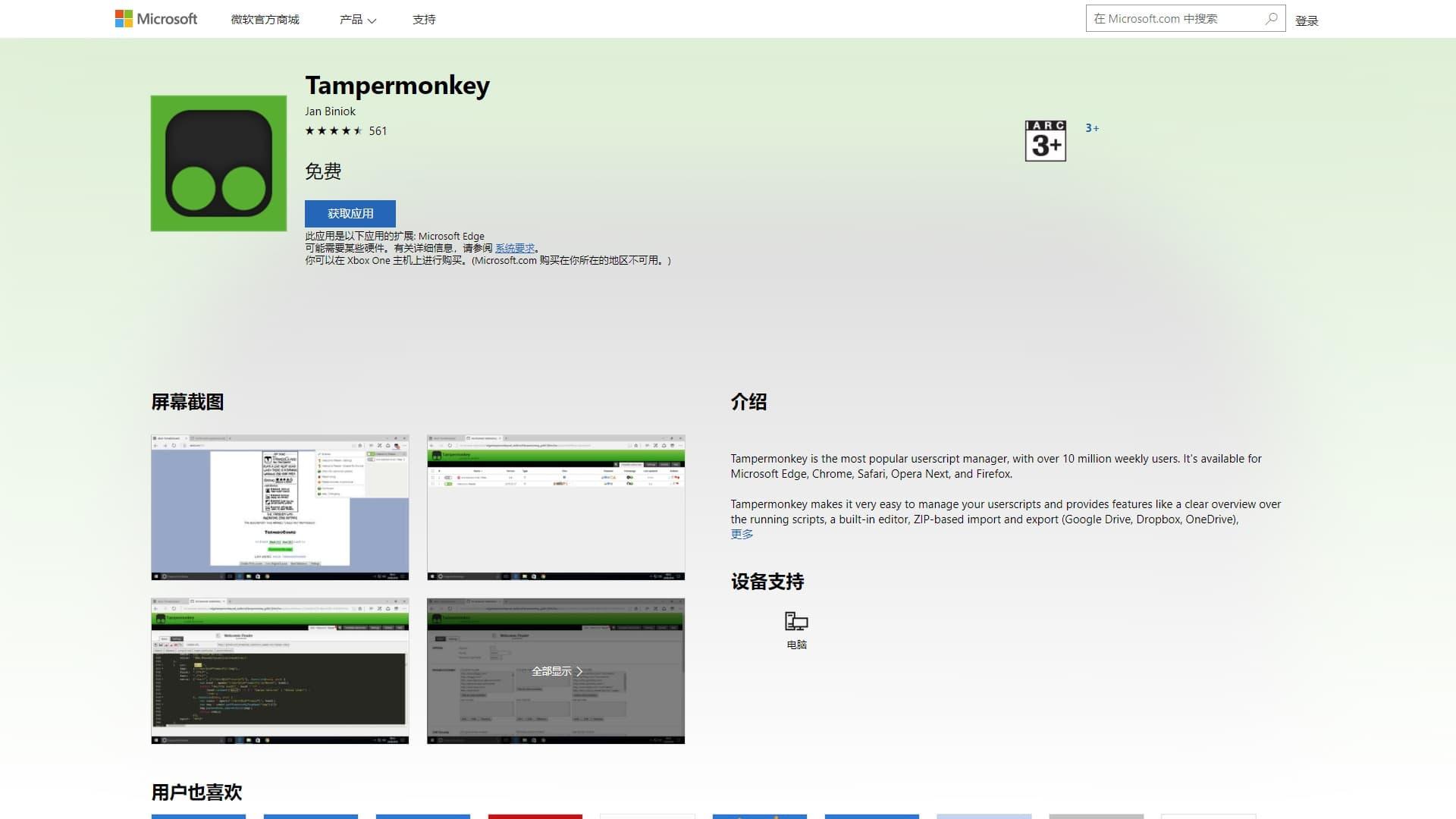 Tampermonkey-油猴插件