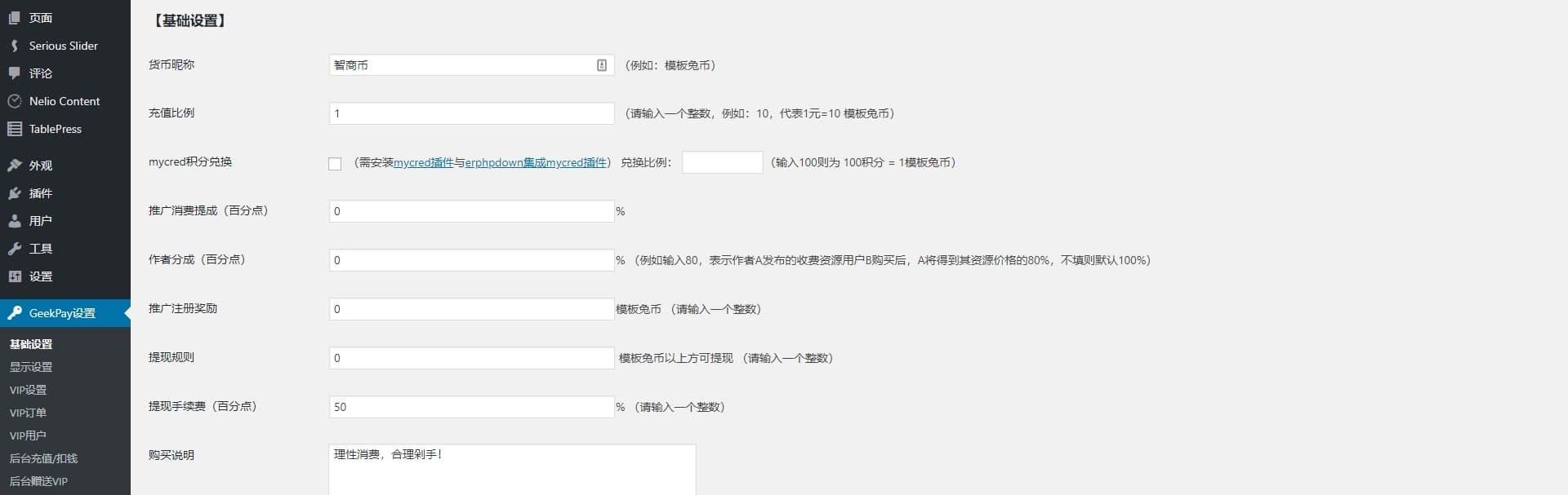 WordPress会员中心VIP收费下载插件集成支付宝/QQ/微信免签约充值(ErphpDown)