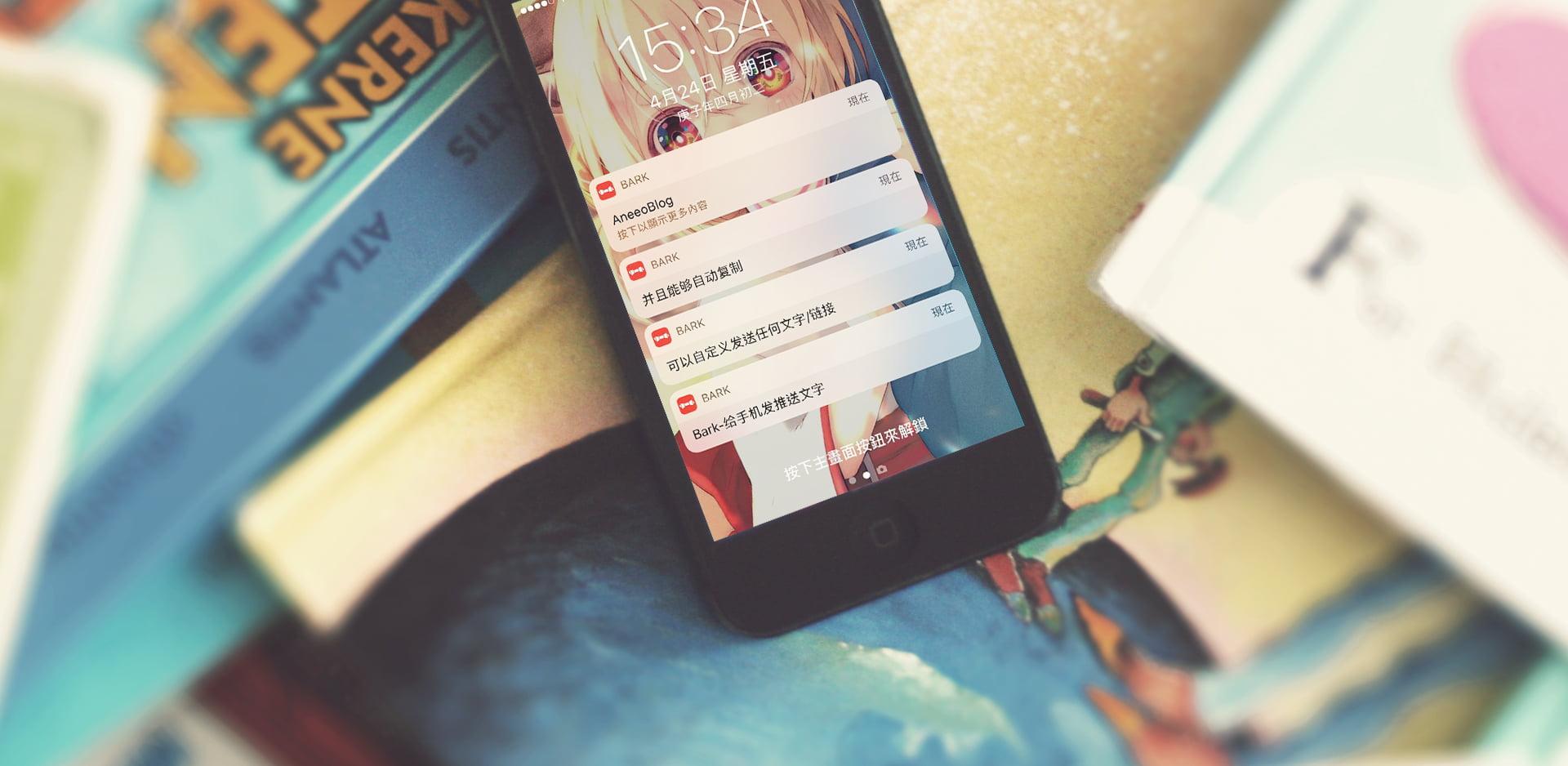 Bark-给手机发推送文字(苹果+安卓),可自动复制