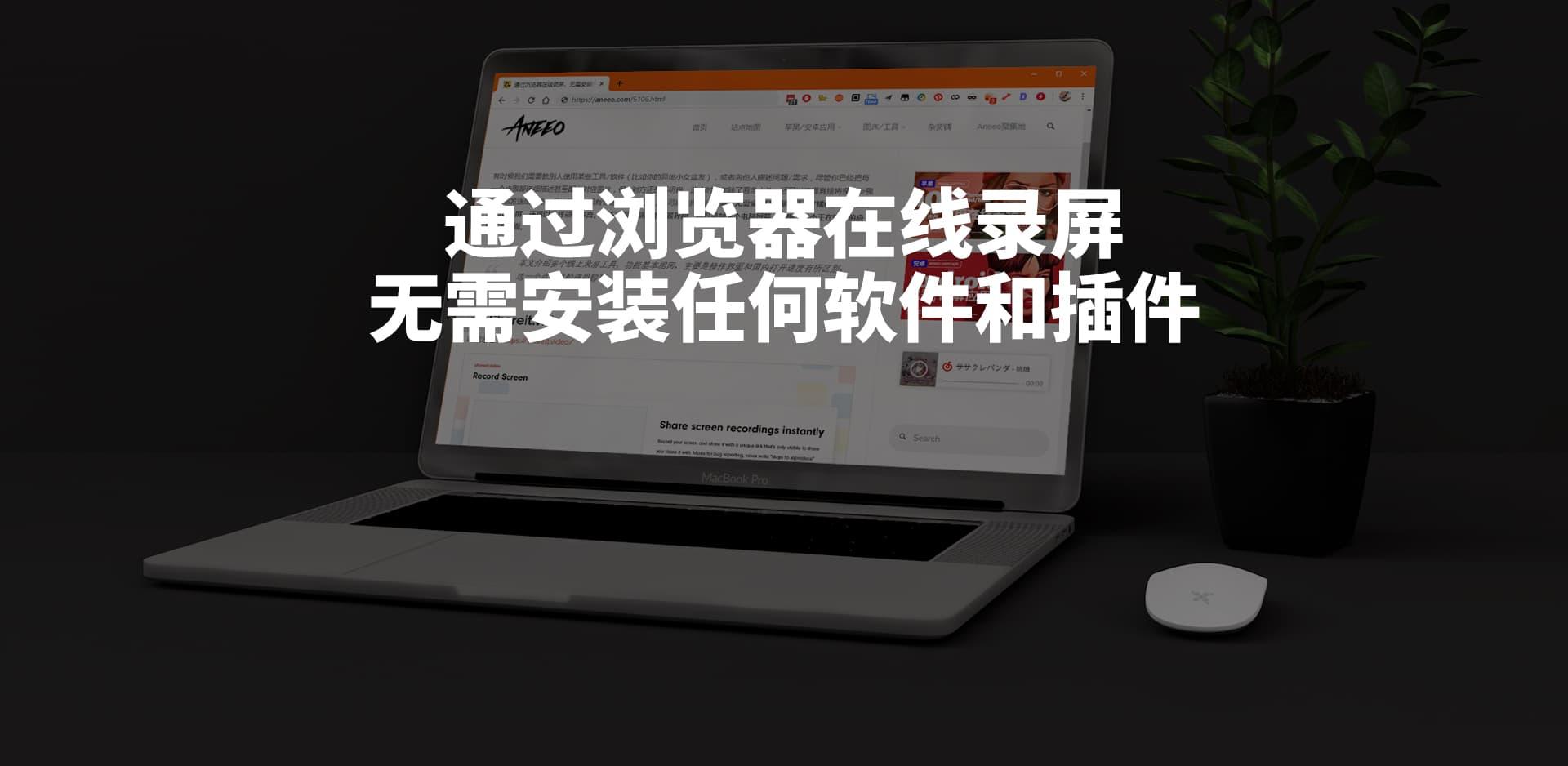 通过浏览器在线录屏,无需安装任何软件和插件