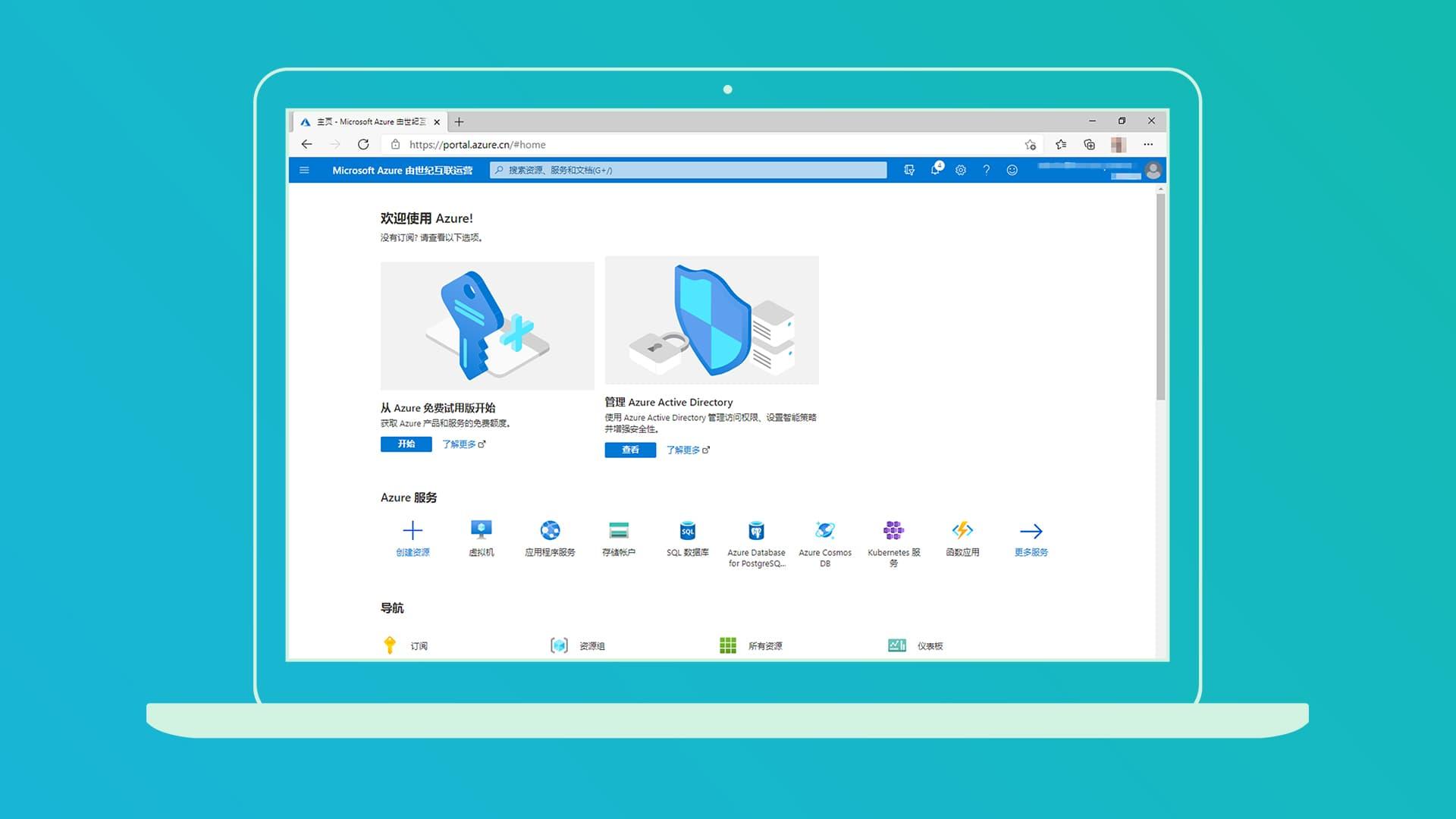 Azure自建Api链接OneDrive用于搭建OLAINDEX等程序
