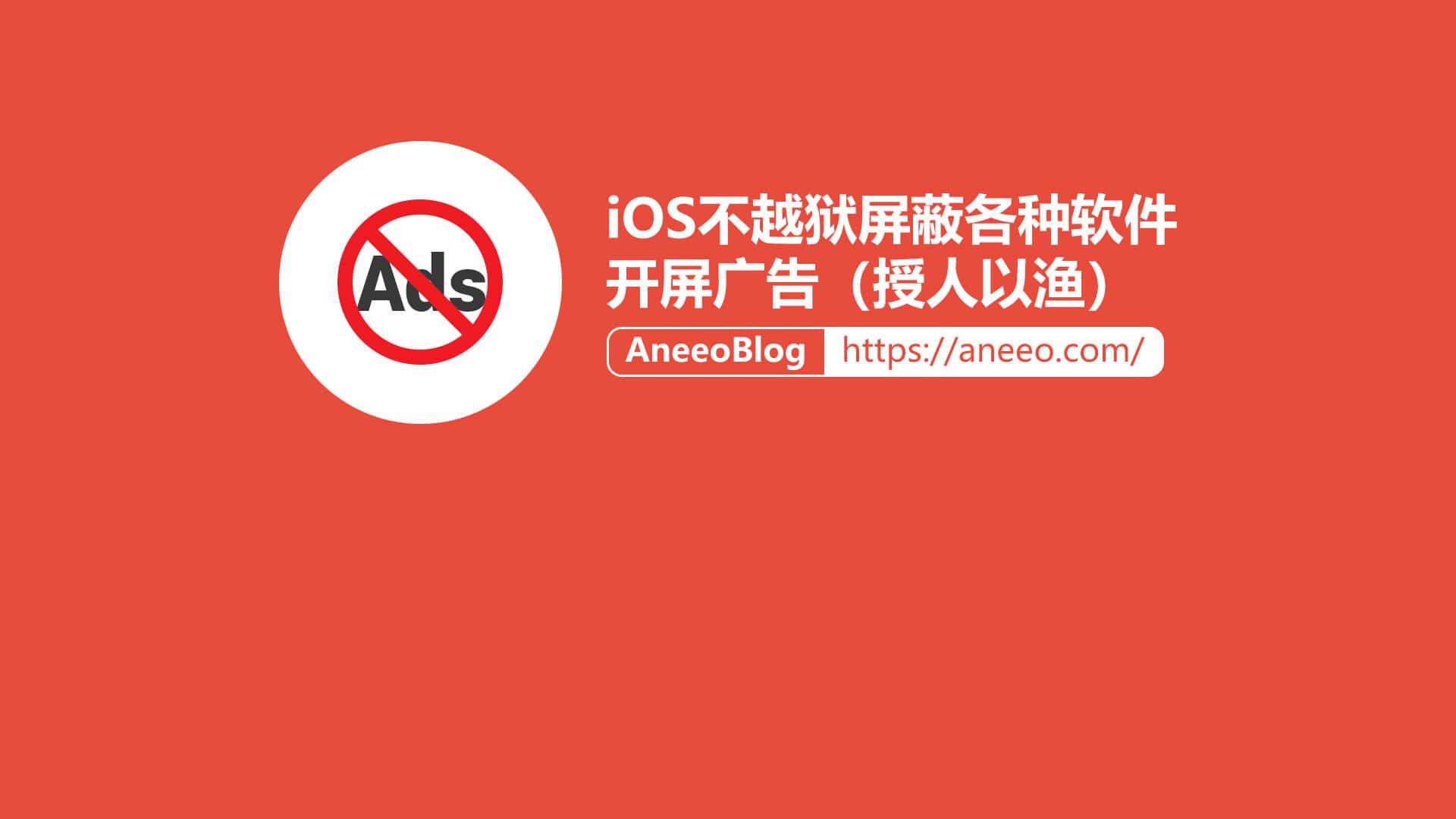 iOS不越狱屏蔽各种软件开屏广告(授人以渔)